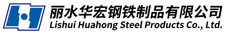 丽水华宏钢铁制品有限公司,螺纹钢,钢胚,钢筋,圆钢,线材,官方网站