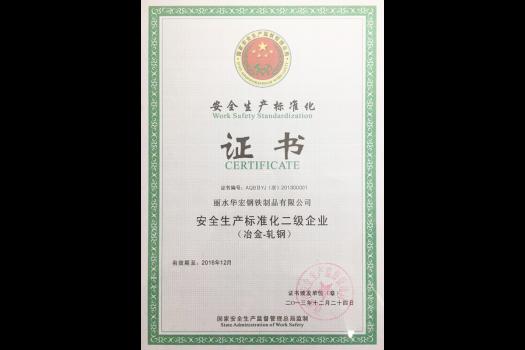 安全生产标准划证书